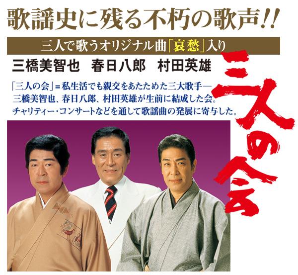 三橋美智也・春日八郎・村田英雄...